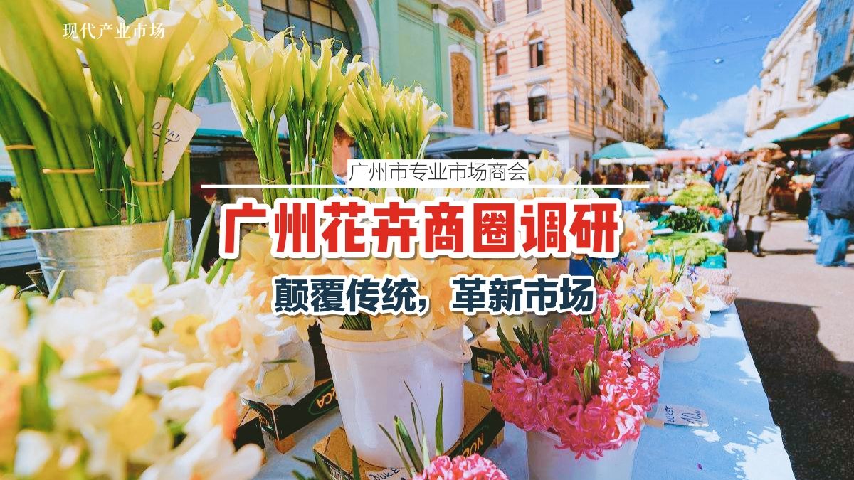 商圈调研动态|广州花卉市场——颠覆传统,革新市场