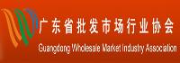 广东省批发市场协会