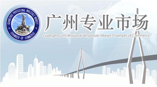 广州首个整体搬迁的专业市场顺利交铺