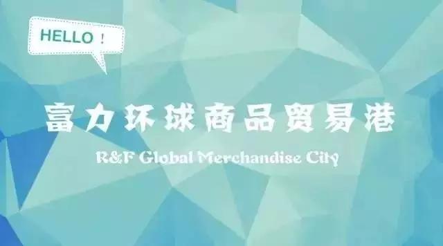 富力环球商品贸易港-广州专业市场商会新晋成员