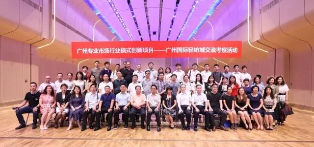 专业市场行业模式创新创建项目~广州国际轻纺城交流考察活动暨会长轮值会议成功举行