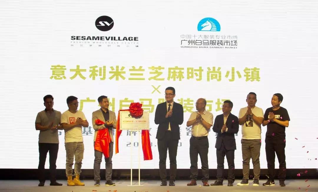入欧啦!广州白马与米兰芝麻时尚小镇合作基地正式挂牌!