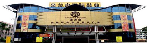 广州市金龙盘国际鞋业皮具贸易广场