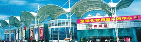 广东安华经济发展有限公司