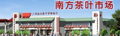 广州市南方茶叶市场