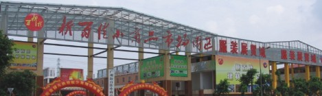 广东新百佳小商品市场开发有限公司