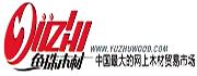 广州鱼珠国际木材有限公司