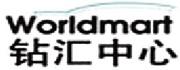 广州钻汇国际珠宝交易中心